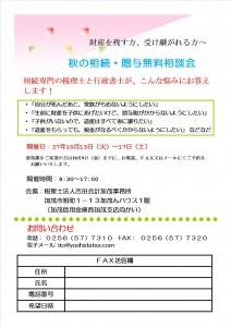相続相談会チラシ(27年10月)